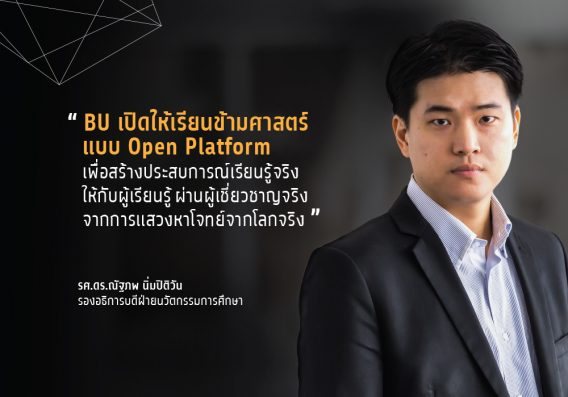 COVER 1000x700 px. อ.ณัฐภพ_090561